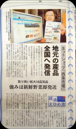 愛媛新聞に掲載されました(2014年1月27日)