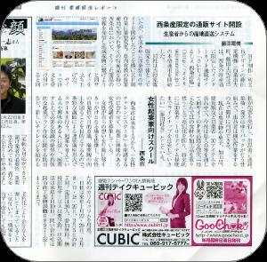 愛媛経済レポートに掲載されました(2013年12月9日)
